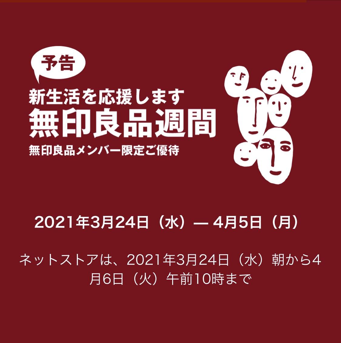 f:id:funenoblog:20210322180400j:plain