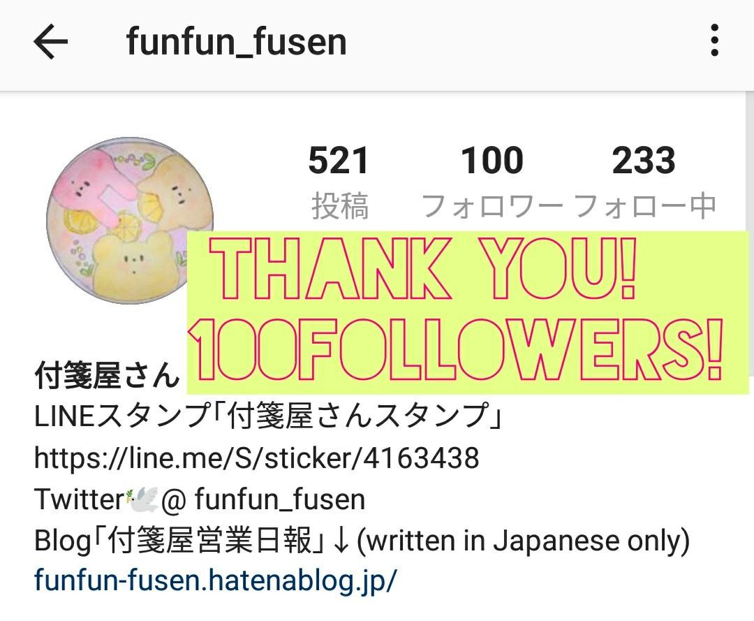 f:id:funfun-fusen:20180806211857j:image
