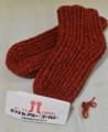 [Crochet]引きあげ編みのくつした