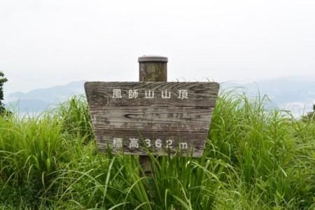 北九州風師山
