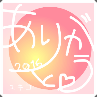 f:id:funfunhappiness:20161230082840p:plain