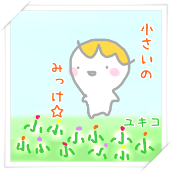f:id:funfunhappiness:20170509224300p:plain