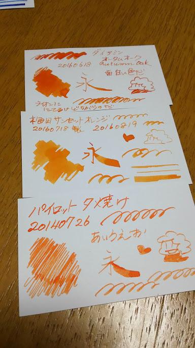 f:id:funifuni234:20160820160556j:plain