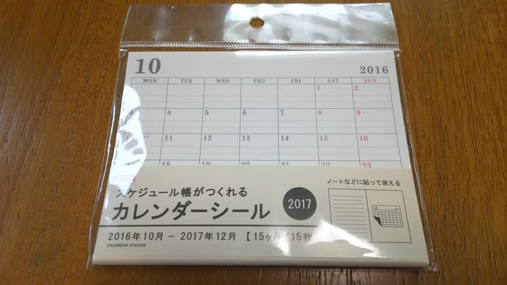 f:id:funifuni234:20160903131817j:plain