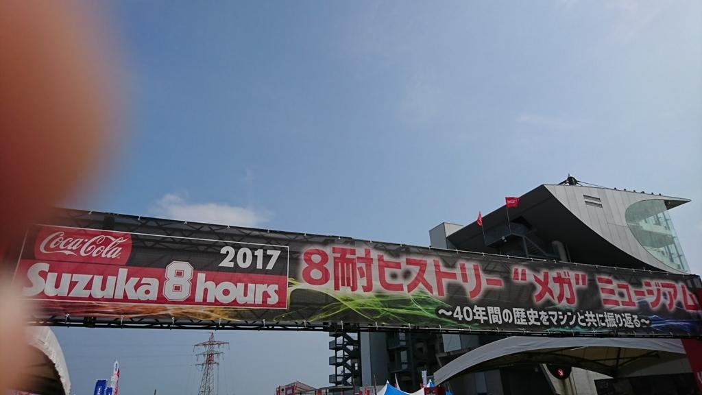 f:id:funifuni234:20170805153851j:plain