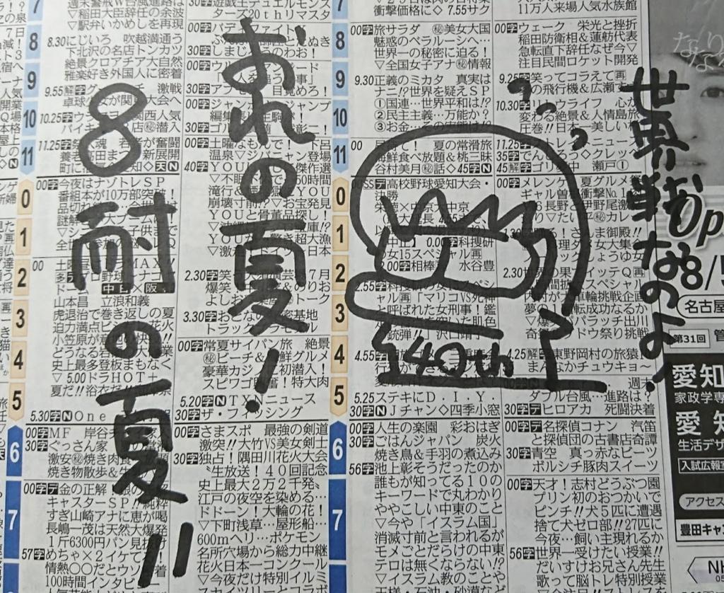 f:id:funifuni234:20170805154900j:plain