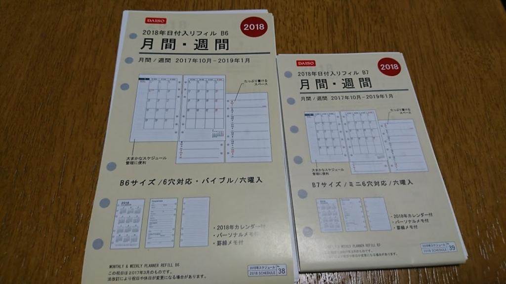 f:id:funifuni234:20170825085920j:plain