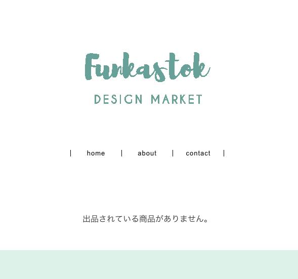 f:id:funkastok:20170419074021p:plain