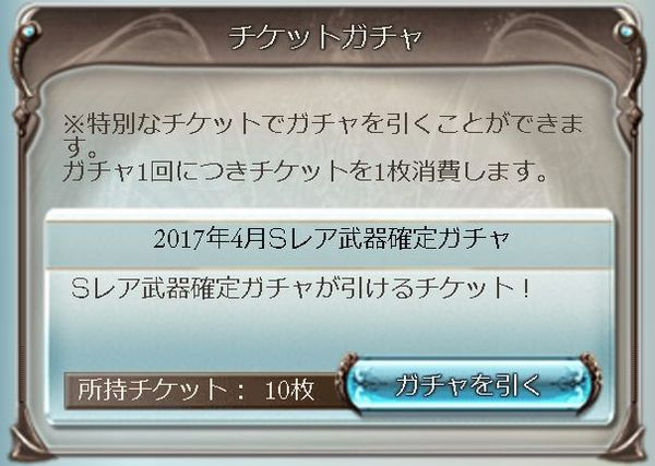 Sレア武器確定ガチャ
