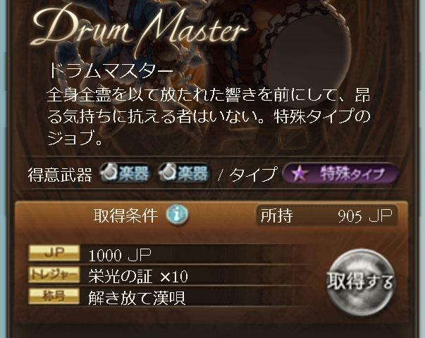 ドラムマスター取得条件と得意武器
