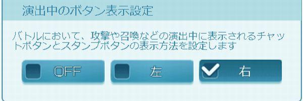 グラブル設定演出中のボタン表示設定