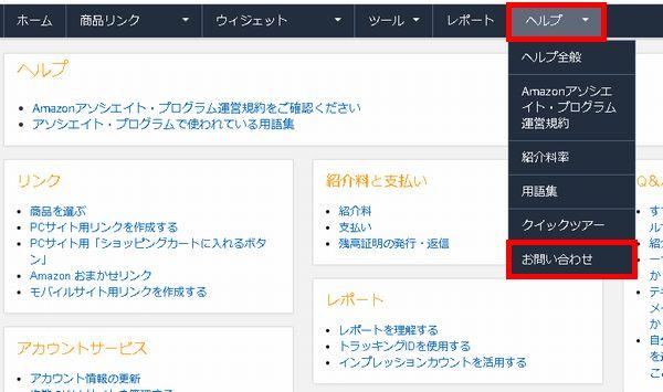 Amazonアソシエイトサイト追加審査申請
