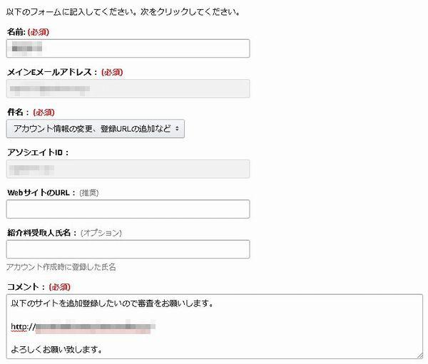 Amazonアソシエイトサイト追加審査申請入力フォーム