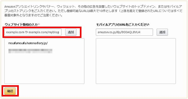 Amazonアソシエイトサイト追加2