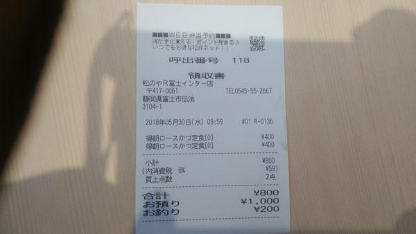 松のや富士インター店レシート