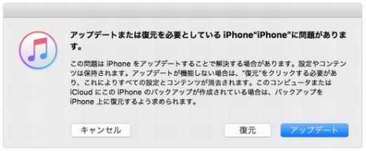 iPhone5sを復元(初期化)する