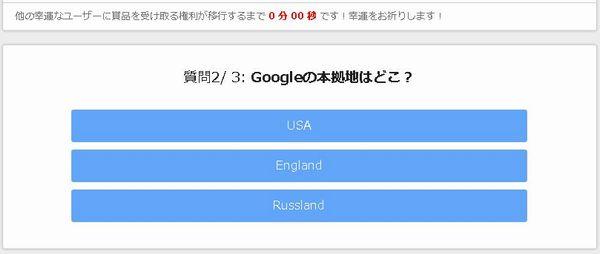 Google当選通知3つの質問