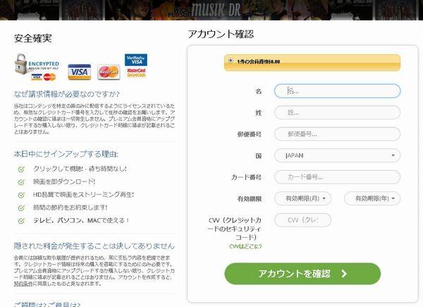 Gooogle当選通知クレジット番号情報入力