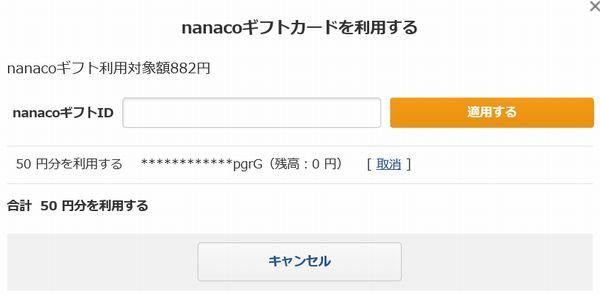 イトーヨーカドーネット通販nanacoギフトomni7