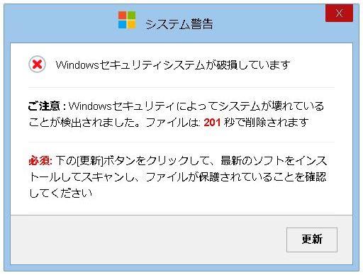 システム警告Windowsセキュリティシステムが破損しています