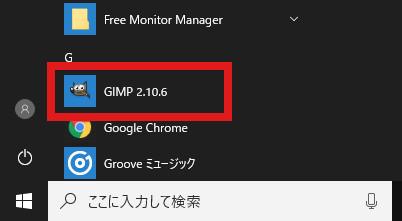画像編集ソフトGIMP起動