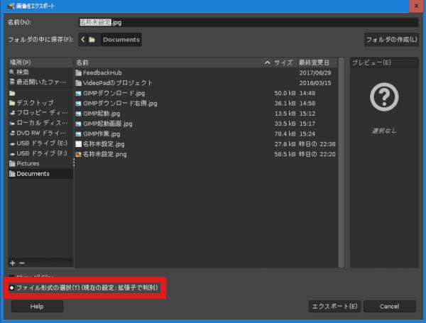 画像編集ソフトGIMP保存方法