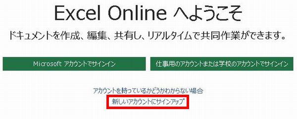 エクセルオンラインサインイン