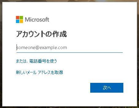マイクロソフトアカウントの作成メールアドレス