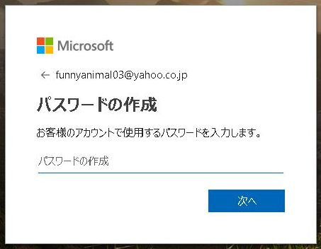 マイクロソフトアカウント作成パスワード