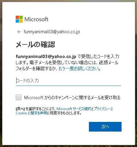 マイクロソフトアカウント作成メール確認