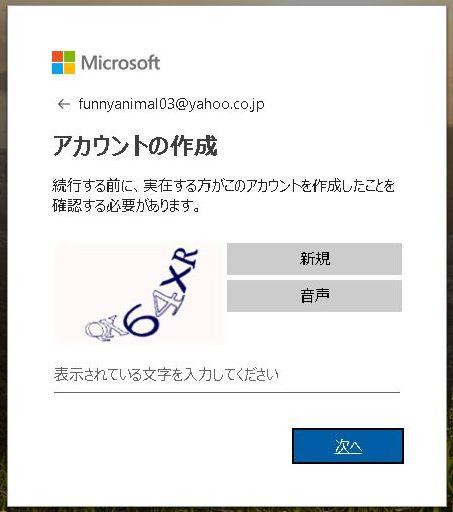 マイクロソフトアカウントの作成
