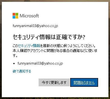 マイクロソフトアカウント作成セキュリティ情報