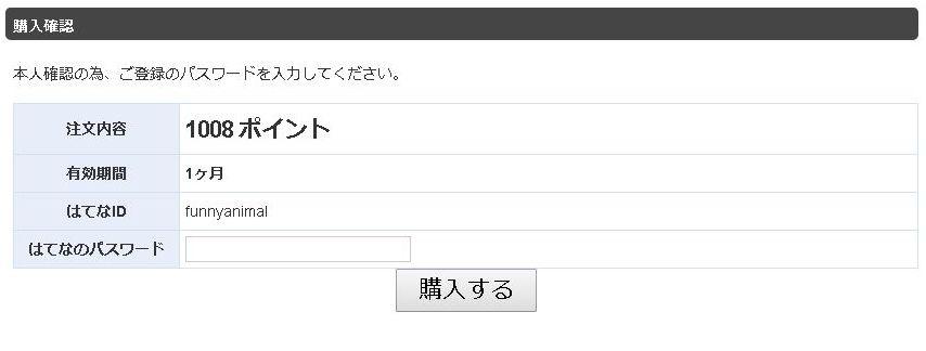 はてなブログProパスワード入力