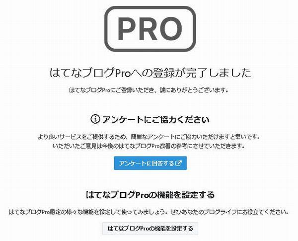 はてなブログPro