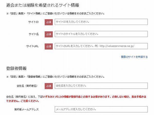 バリューコマースサイトの削除申請