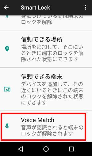 Smart Lock設定Voice Matchをタップ