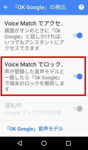 Smart Lock設定Voice MatchをON