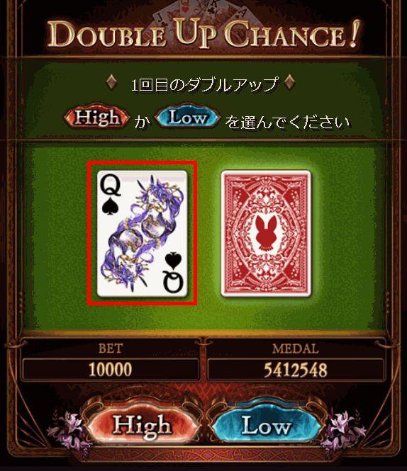 グラブルカジノポーカーダブルアップ