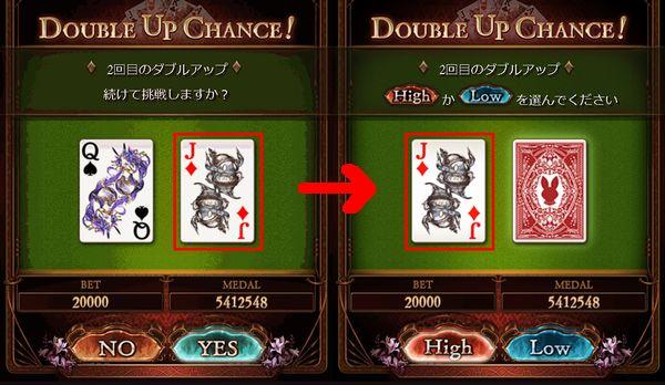 グラブルカジノポーカーダブルアップ2