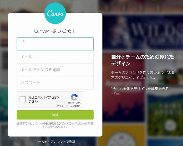 Canva会員登録氏名メールアドレスパスワード