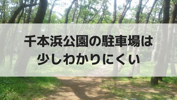 千本浜公園の駐車場は少しわかりにくい