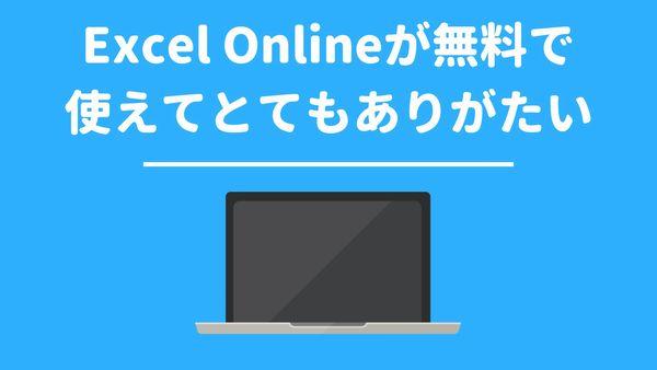 Excel Onlineが無料で使えてとてもありがたい