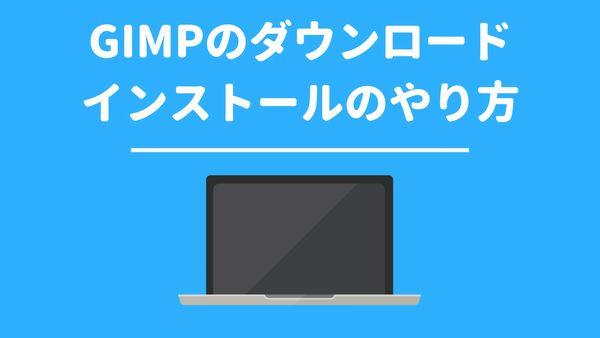 GIMPのダウンロード・インストールのやり方