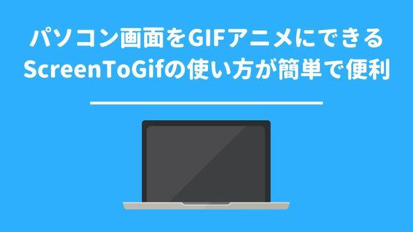 パソコン画面をGIFアニメにできるScreenToGifの使い方が簡単で便利