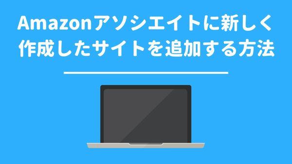 Amazonアソシエイトに新しく作成したサイトを追加する方法