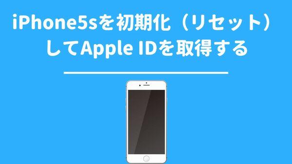 iPhone5sを初期化(リセット)してApple IDを取得する