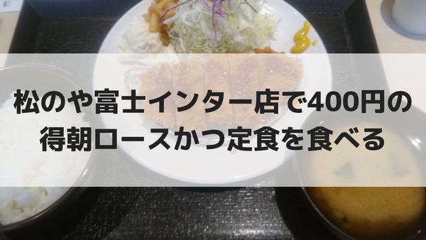 松のや富士インター店で400円の得朝ロースかつ定食を食べる