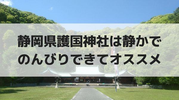 静岡県護国神社は静かでのんびりできてオススメ