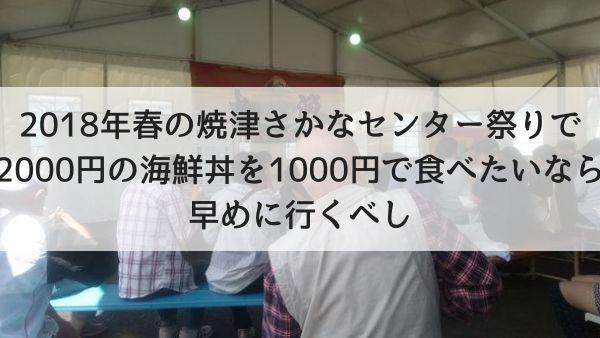 2018年春の焼津さかなセンター祭りで2000円の海鮮丼を1000円で食べたいなら早めに行くべし