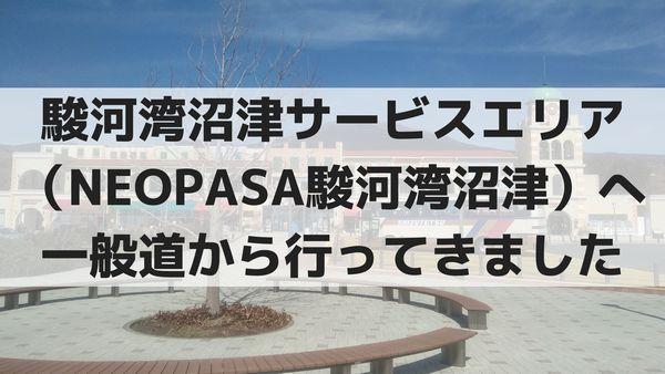 駿河湾沼津サービスエリア(NEOPASA駿河湾沼津)へ一般道から行ってきました